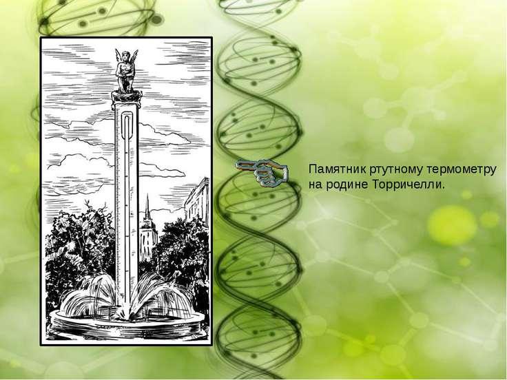 Памятник ртутному термометру на родине Торричелли.