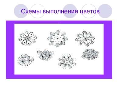 Схемы выполнения цветов