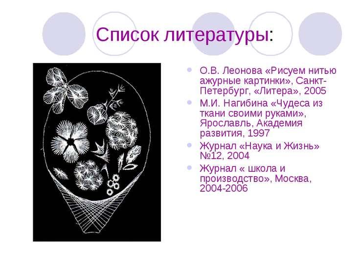 Список литературы: О.В. Леонова «Рисуем нитью ажурные картинки», Санкт-Петерб...