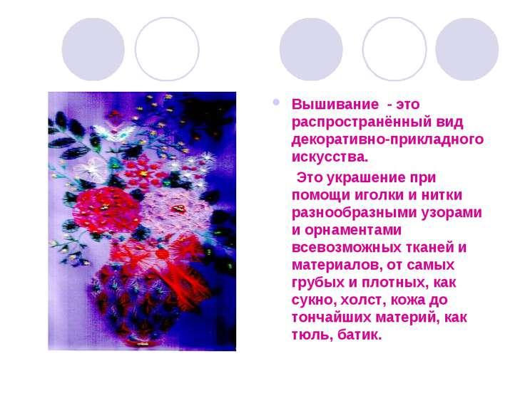 Вышивание - это распространённый вид декоративно-прикладного искусства. Это у...