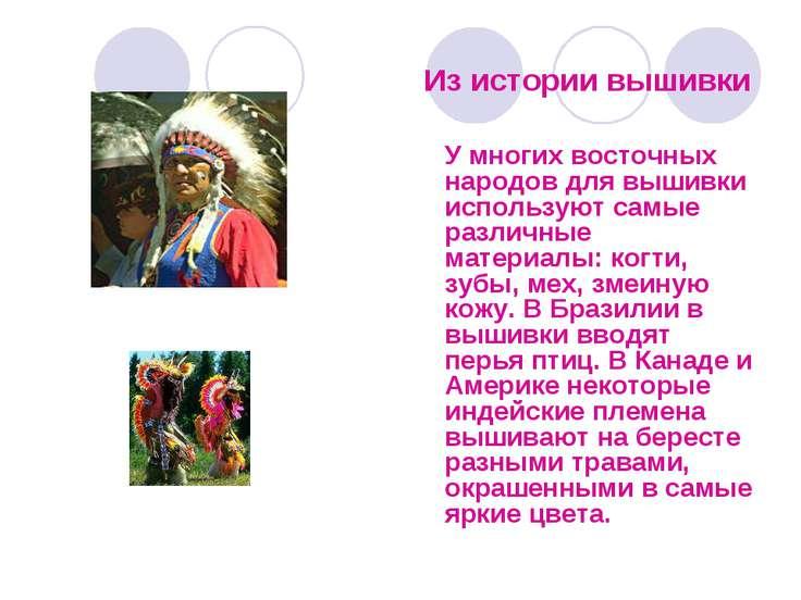 Из истории вышивки У многих восточных народов для вышивки используют самые ра...