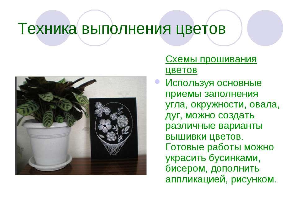 Техника выполнения цветов Схемы прошивания цветов Используя основные приемы з...