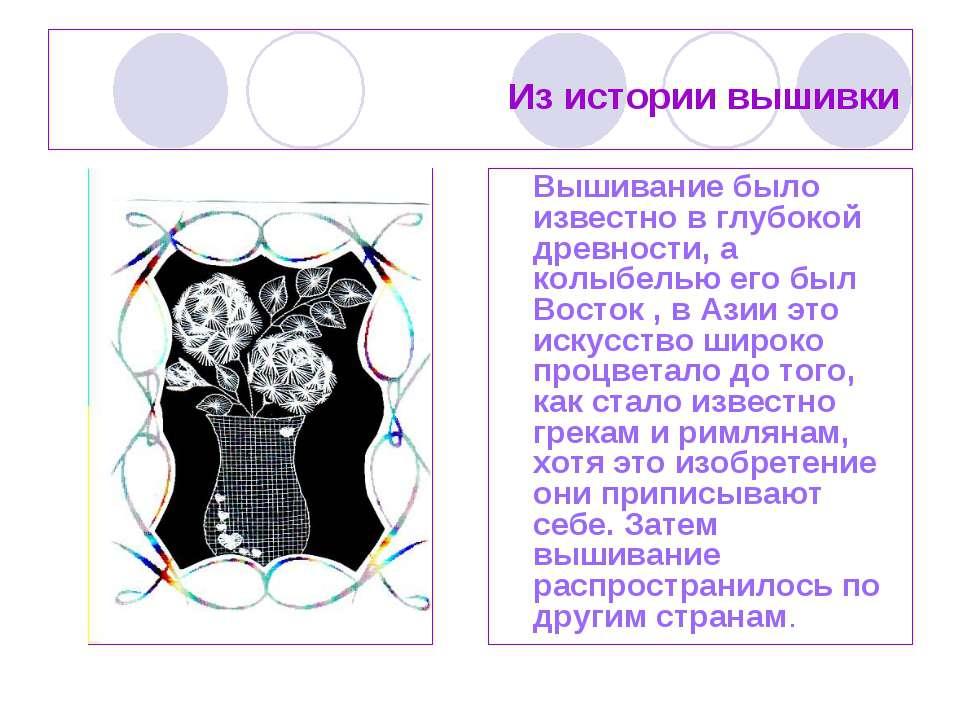 Из истории вышивки Вышивание было известно в глубокой древности, а колыбелью ...