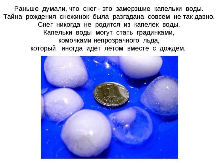 Раньше думали, что снег - это замерзшие капельки воды. Тайна рождения снежино...
