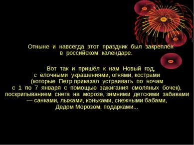 Отныне и навсегда этот праздник был закреплён в российском календаре. Вот так...