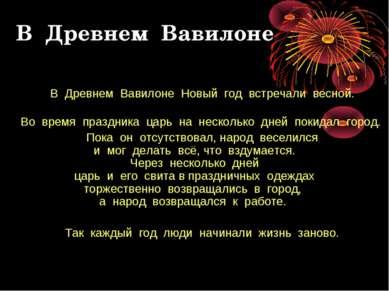 В Древнем Вавилоне В Древнем Вавилоне Новый год встречали весной. Во время пр...