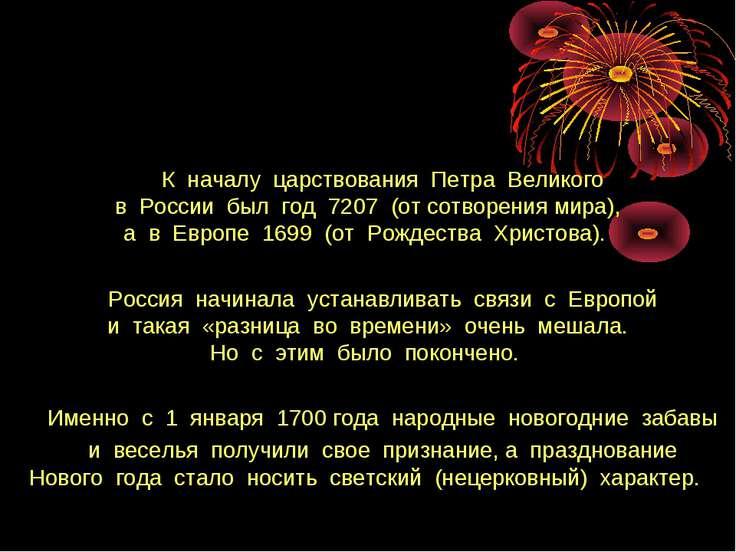 К началу царствования Петра Великого в России был год 7207 (от сотворения мир...