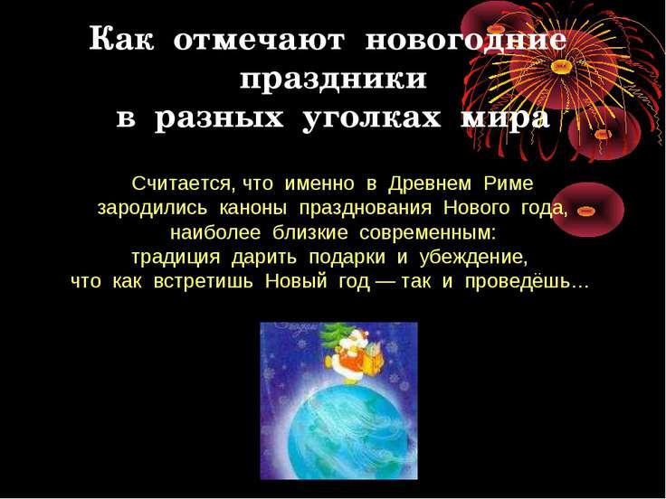 Как отмечают новогодние праздники в разных уголках мира Считается, что именно...