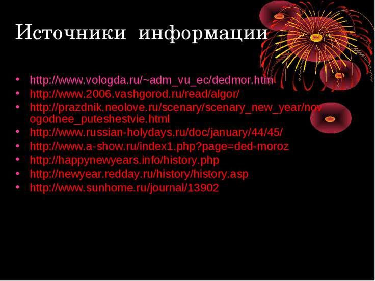 Источники информации http://www.vologda.ru/~adm_vu_ec/dedmor.htm http://www.2...