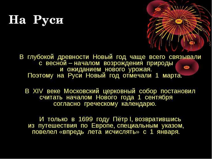На Руси В глубокой древности Новый год чаще всего связывали с весной – начало...
