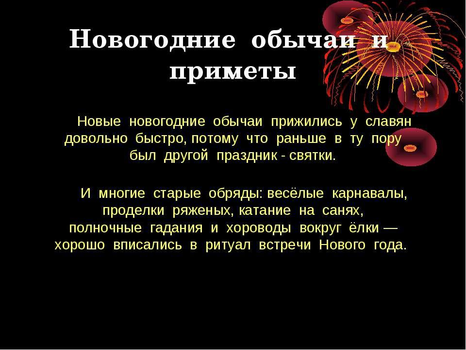 Новогодние обычаи и приметы Новые новогодние обычаи прижились у славян доволь...