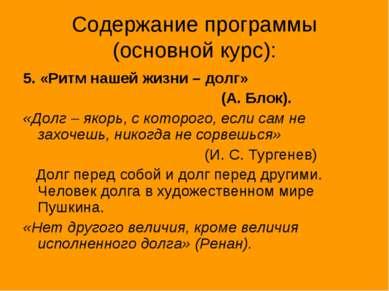 Содержание программы (основной курс): 5. «Ритм нашей жизни – долг» (А. Блок)....