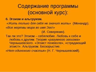 Содержание программы (основной курс): 6. Эгоизм и альтруизм. «Жить только для...
