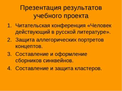 Презентация результатов учебного проекта Читательская конференция «Человек де...