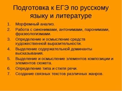 Подготовка к ЕГЭ по русскому языку и литературе Морфемный анализ. Работа с си...