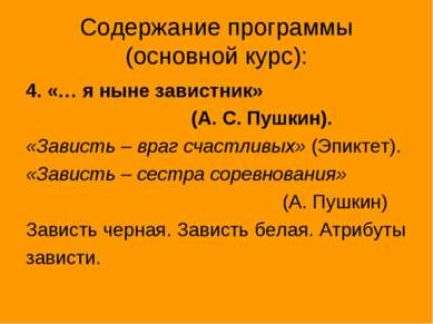 Содержание программы (основной курс): 4. «… я ныне завистник» (А. С. Пушкин)....