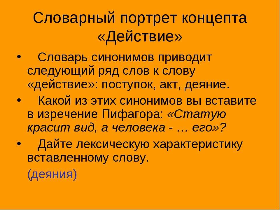 Словарный портрет концепта «Действие» Словарь синонимов приводит следующий ря...