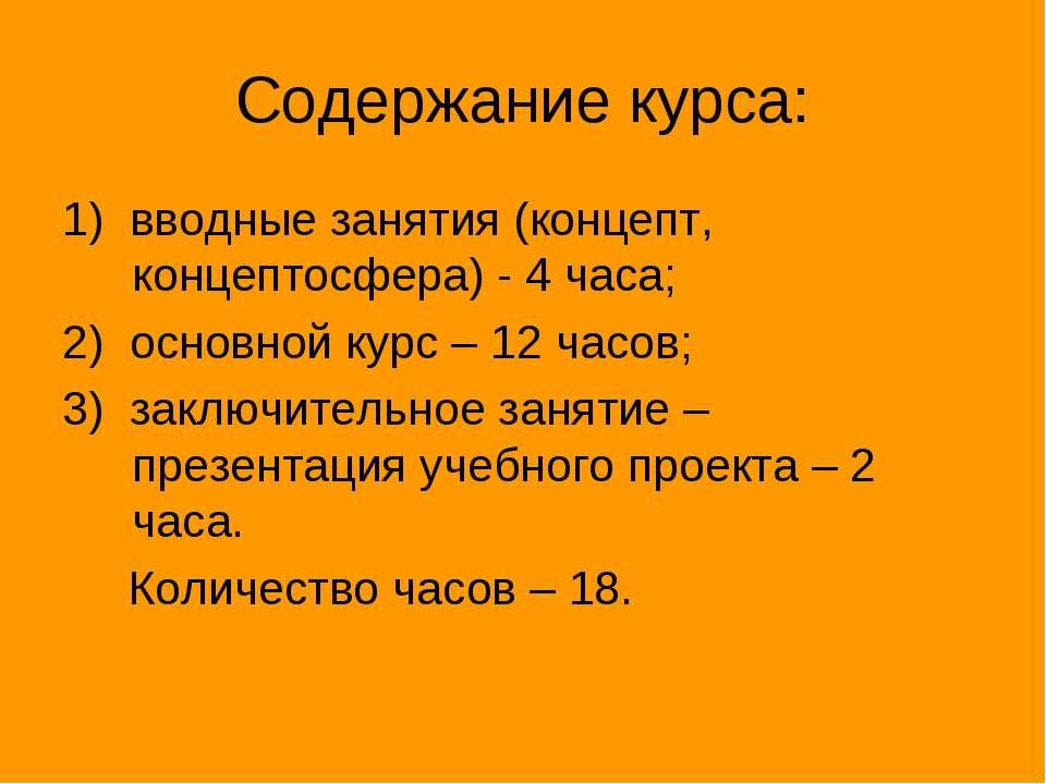 Содержание курса: 1) вводные занятия (концепт, концептосфера) - 4 часа; 2) ос...
