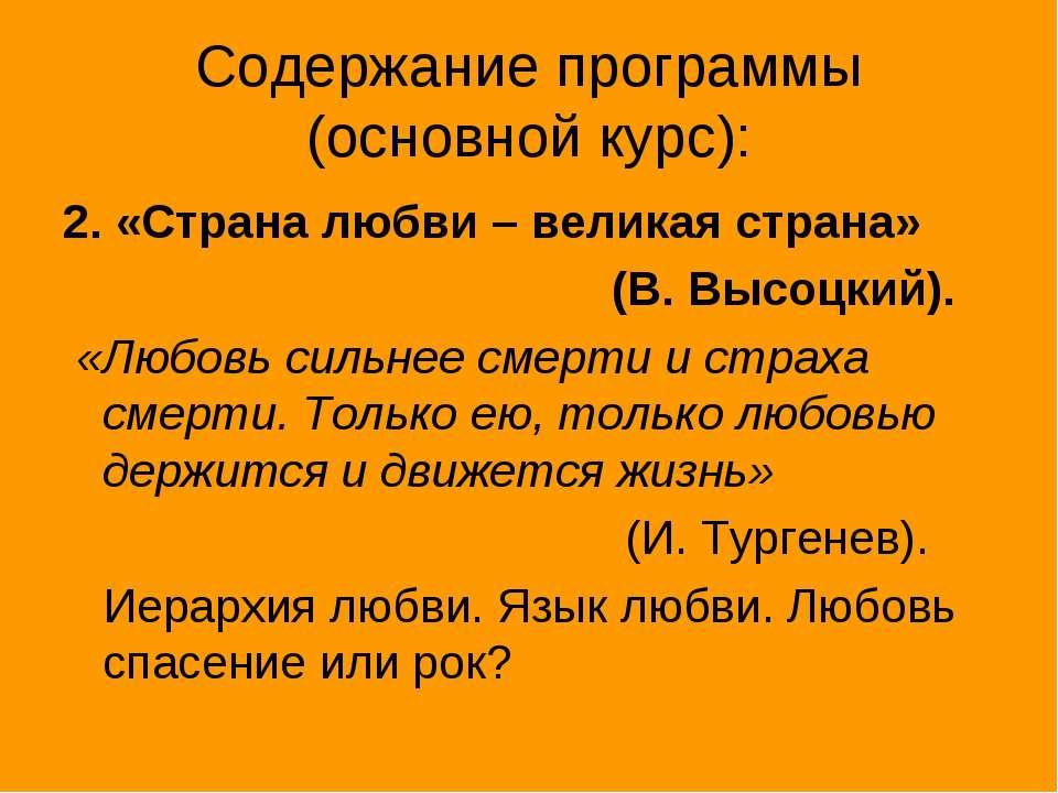 Содержание программы (основной курс): 2. «Страна любви – великая страна» (В. ...