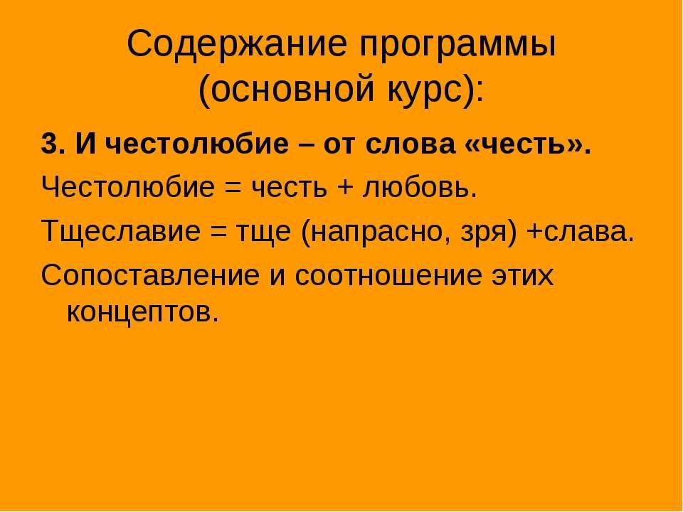 Содержание программы (основной курс): 3. И честолюбие – от слова «честь». Чес...