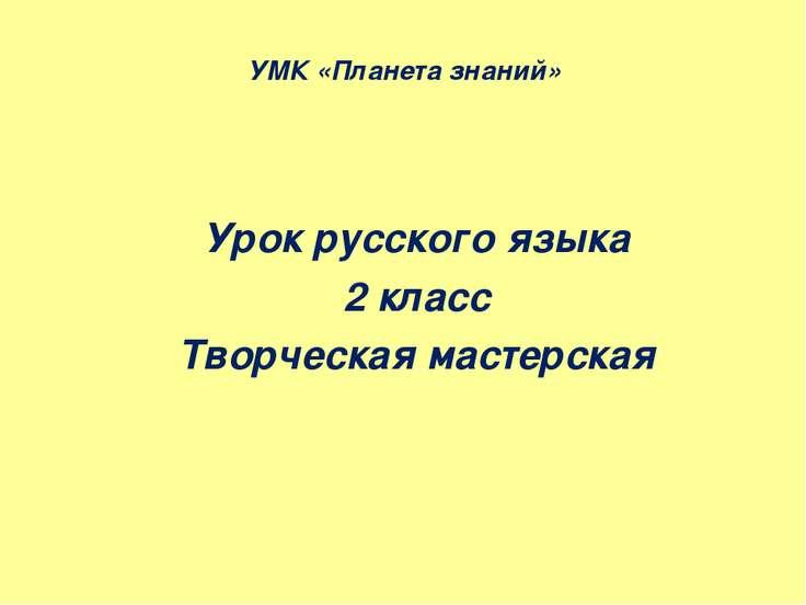 УМК «Планета знаний» Урок русского языка 2 класс Творческая мастерская