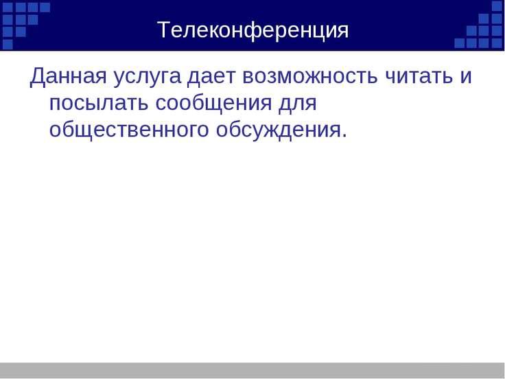 Телеконференция Данная услуга дает возможность читать и посылать сообщения дл...