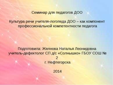 Семинар для педагогов ДОО Культура речи учителя-логопеда ДОО – как компонент ...