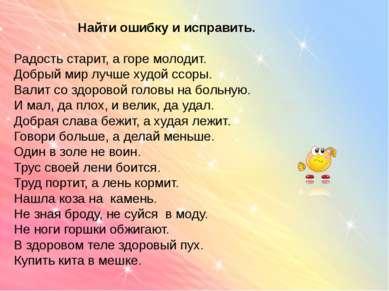 Найти ошибку и исправить. Радость старит, а горе молодит. Добрый мир лучше ху...