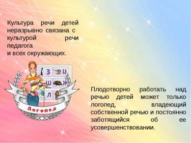Плодотворно работать над речью детей может только логопед, владеющий собствен...