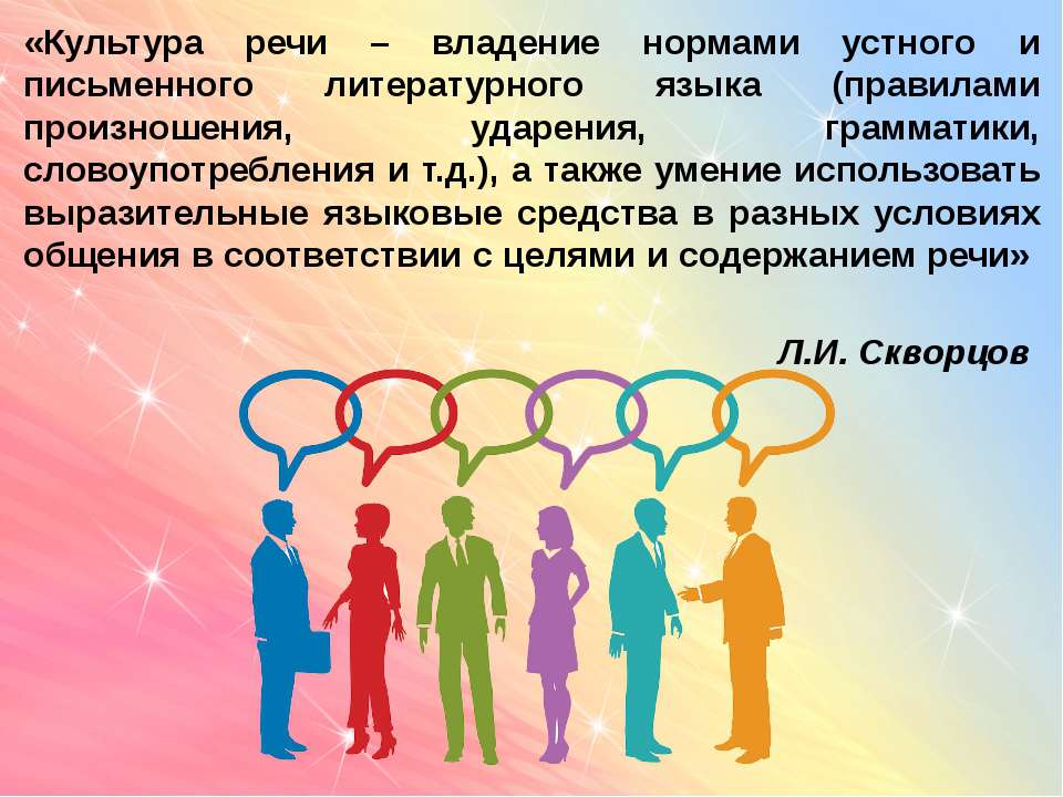 «Культура речи – владение нормами устного и письменного литературного языка (...