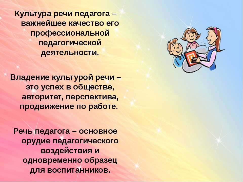 Культура речи педагога – важнейшее качество его профессиональной педагогическ...