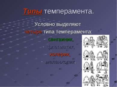 Типы темперамента. Условно выделяют четыре типа темперамента: сангвиник, флег...