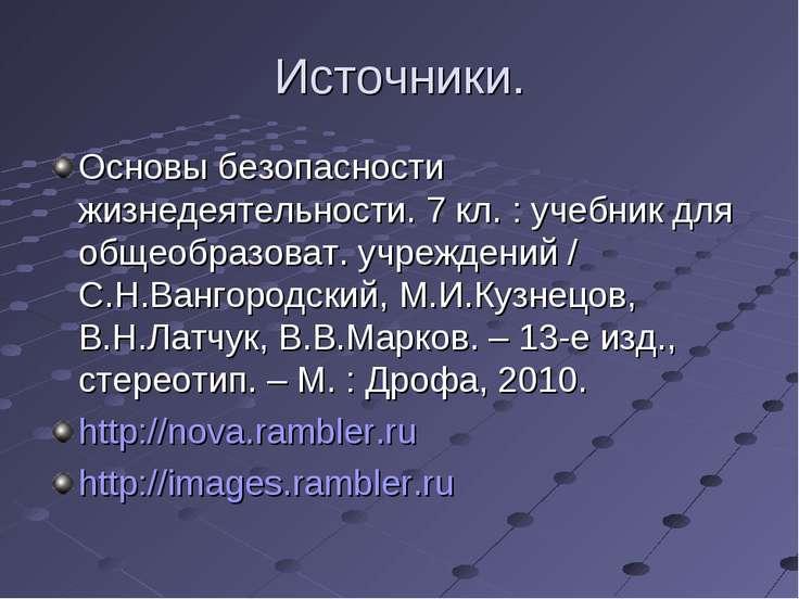 Источники. Основы безопасности жизнедеятельности. 7 кл. : учебник для общеобр...