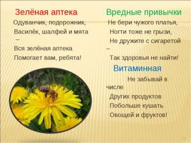 Зелёная аптека Одуванчик, подорожник, Василёк, шалфей и мята – Вся зелёная ап...