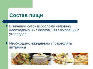 Состав пищи В течении суток взрослому человеку необходимо 85 г белков,100 г ж...