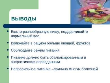 выводы Ешьте разнообразную пищу, поддерживайте нормальный вес Включайте в рац...