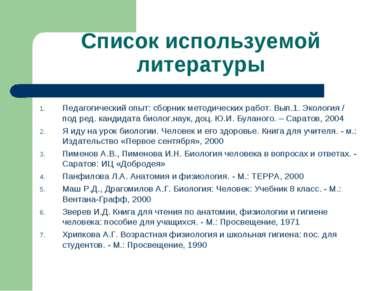 Список используемой литературы Педагогический опыт: сборник методических рабо...
