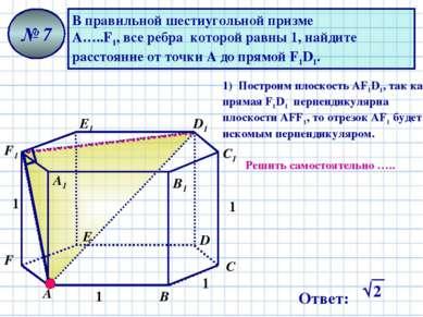 В правильной шестиугольной призме А…..F1, все ребра которой равны 1, найдите ...