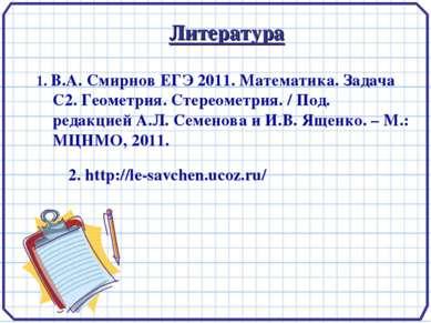 1. В.А. Смирнов ЕГЭ 2011. Математика. Задача С2. Геометрия. Стереометрия. / П...