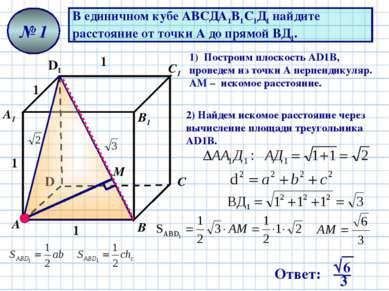 В единичном кубе АВСДА1В1С1Д1 найдите расстояние от точки А до прямой ВД1. № ...
