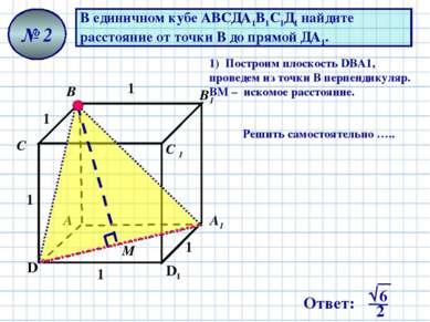 В единичном кубе АВСДА1В1С1Д1 найдите расстояние от точки В до прямой ДА1. № ...
