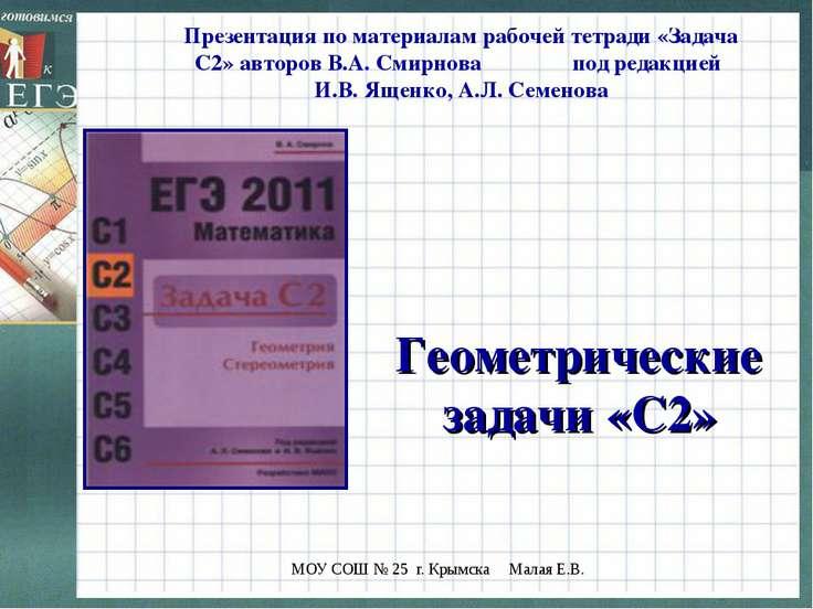 Презентация по материалам рабочей тетради «Задача С2» авторов В.А. Смирнова п...