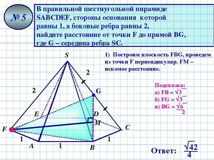 В правильной шестиугольной пирамиде SАВСDЕF, стороны основания которой равны ...
