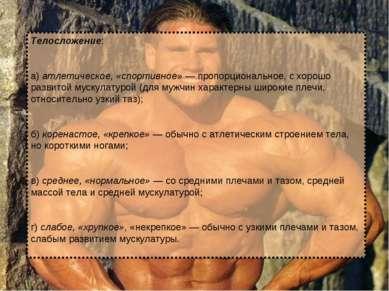 Телосложение: а) атлетическое, «спортивное» — пропорциональное, с хорошо разв...