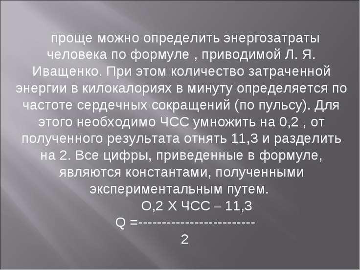 проще можно определить энергозатраты человека по формуле , приводимой Л. Я. И...