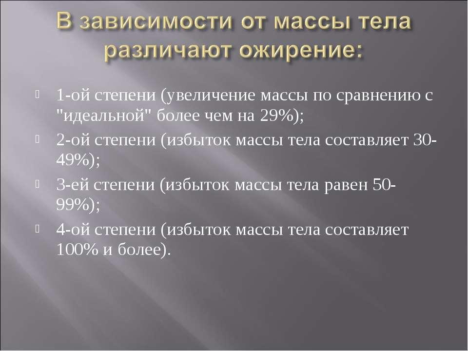 """1-ой степени (увеличение массы по сравнению с """"идеальной"""" более чем на 29%); ..."""