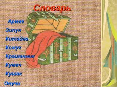 Словарь Армяк Зипун Китайка Кожух Крашенник Кумач Кушак Онучи