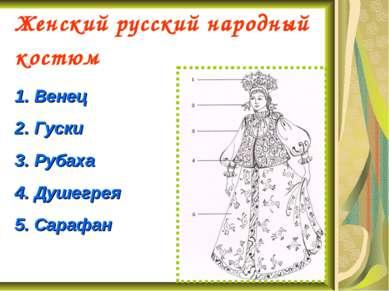 Женский русский народный костюм 1. Венец 2. Гуски 3. Рубаха 4. Душегрея 5. Са...