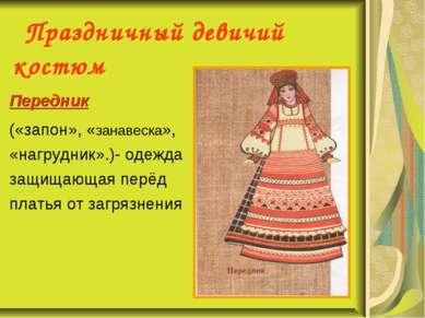 Праздничный девичий костюм Передник («запон», «занавеска», «нагрудник».)- оде...