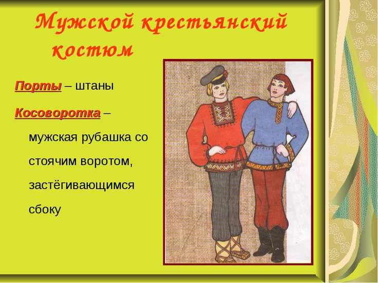 Мужской крестьянский костюм Порты – штаны Косоворотка – мужская рубашка со ст...